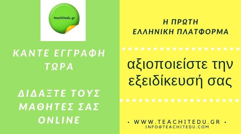 teachitedu.gr.εκπαιδευτική.πλατφόρμα