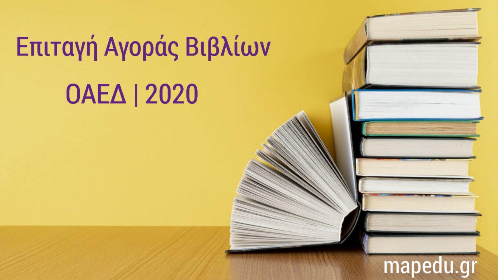υποβολή αιτήσεων χορήγησης επιταγών για δωρεάν βιβλία - Οαεδ-2020