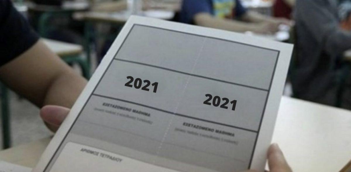 Πανελλαδικές 2021 οδηγίες αίτησης
