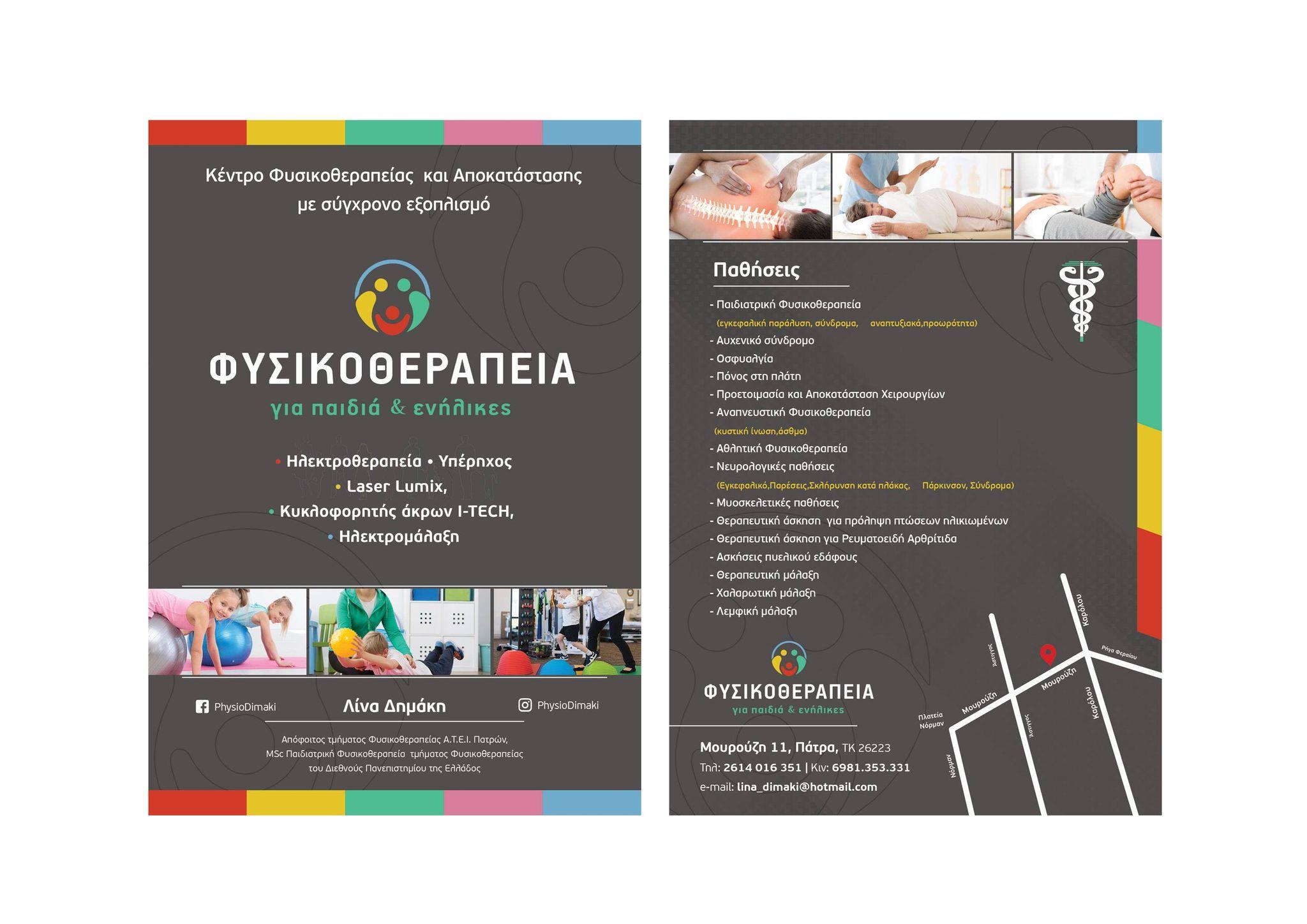 PhysioDimaki 1 Κέντρο Φυσικοθεραπείας
