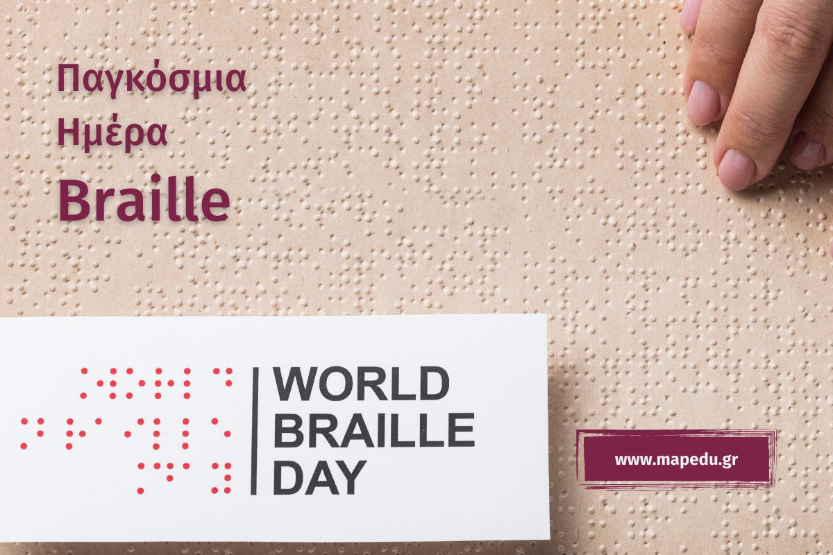 Παγκόσμια-Ημέρα-Braille