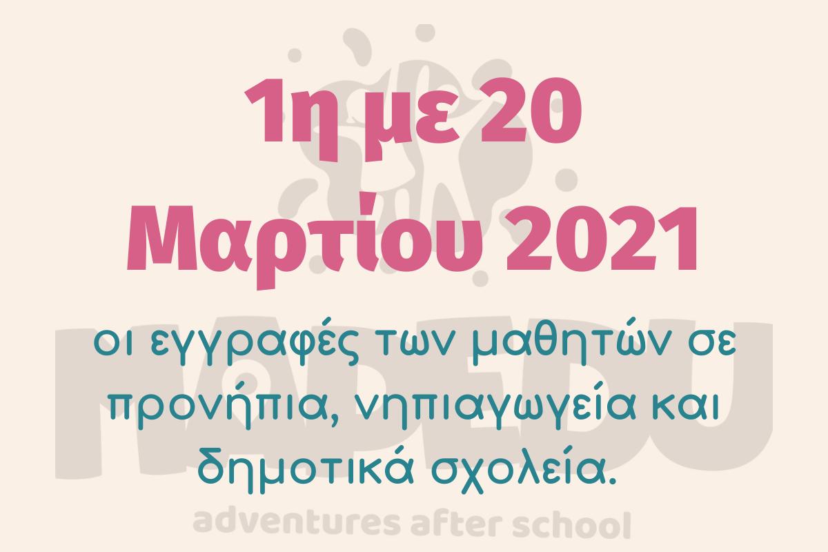 1η-με-20-Μαρτίου-2021-οι-εγγραφές-των-μαθητών-σε-προνήπια-νηπιαγωγεία-και-δημοτικά-σχολεία