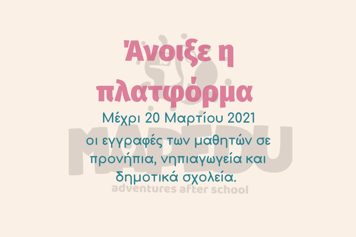 1η με 20 Μαρτίου 2021 οι εγγραφές των μαθητών σε προνήπια, νηπιαγωγεία και δημοτικά σχολεία.