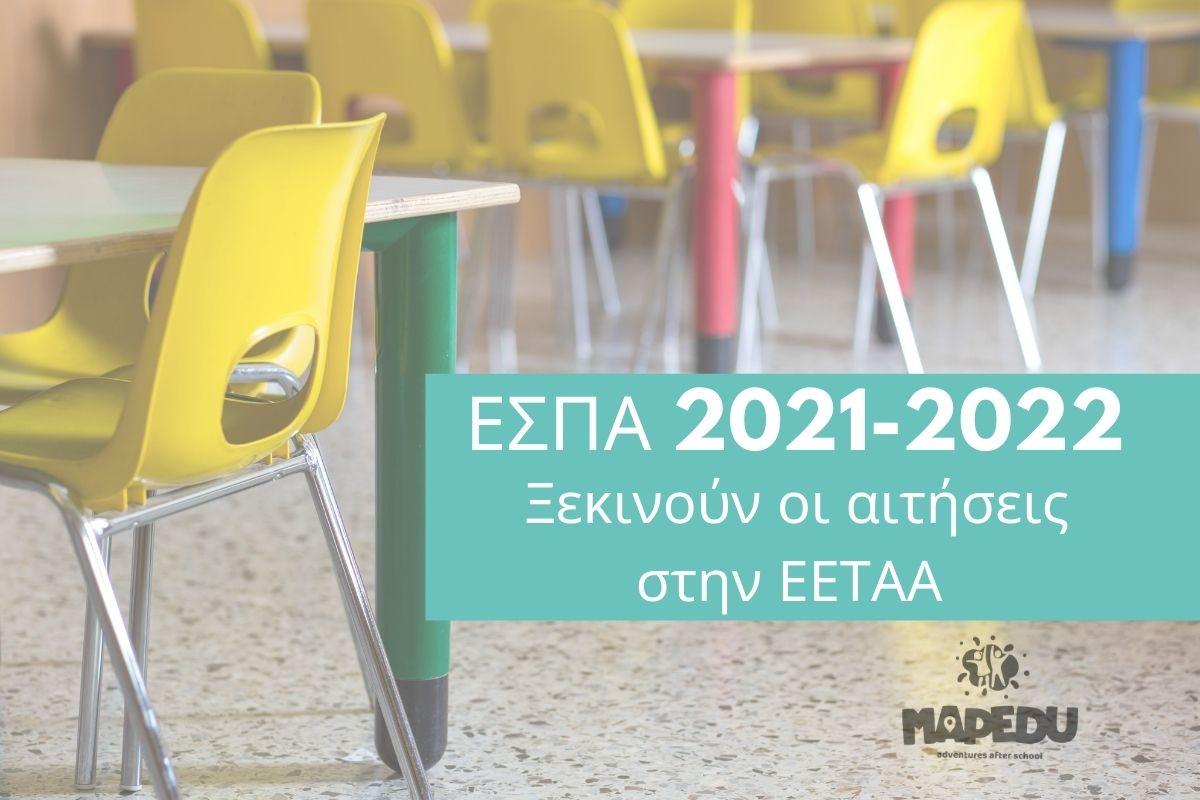 ΕΣΠΑ 2021-2022 Ξεκινούν οι αιτήσεις στη ΕΕΤΑΑ - εικόνα blog